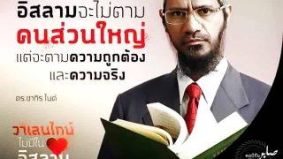 อิสลามจะไม่ตามคนส่วนใหญ่ แต่จะตามความถูกต้องและความจริง