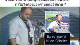 มิลาน ชูลทส์ นักวิทยศาสตร์ 25 ปีที่ไม่เคยคิดว่ามีพระเจ้า ทำไมสุดท้ายต้องยอมจำนนต่ออิสลาม?