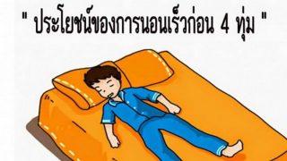 ประโยชน์ของการนอนเร็วก่อน 4 ทุ่ม รู้แล้วรีบเปลี่ยนพฤติกรรมการนอนด่วน!!