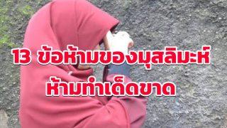 13 ข้อห้ามของมุสลิมะห์ ที่ห้ามทำเด็ดขาด