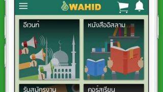 แอพ Wahid Platform