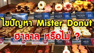 ไขปัญหา Mister Donut ฮาลาล หรือไม่ ?
