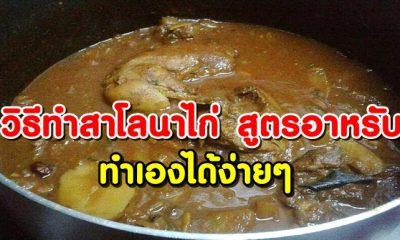 วิธีทำสาโลนาไก่ อาหารอร่อยสูตรอาหรับ ทำเองได้ง่ายๆ มีสูตรมาแจก!!