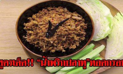 สูตรเด็ด!!  น้ำพริกปลาทูทอดกรอบ (สูตรเก็บได้นาน)