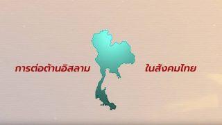 โรคหวาดกลัวอิสลามในสังคมไทย