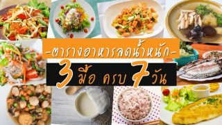 ไอเดียตารางอาหารลดน้ำหนักครบ 3 มื้อใน 7 วัน กินกันอ้วน !