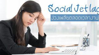 ง่วงเพลียตลอดเวลาที่ทํางาน อาจเป็นอาการ Social Jet lag !
