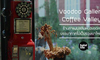 Voodoo Gallery Coffee Valley ร้านกาแฟมุสลิมหนองจอกบรรยากาศไม่เป็นรองเขาใหญ่