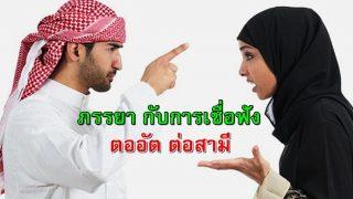 ภรรยากับการตออัต(เชื่อฟัง)ต่อสามี