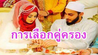 การเลือกคู่ครองในอิสลาม