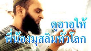 บทขอพร ดุอาอฺให้กับพี่น้องมุสลิมทั่วโลก