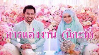การแต่งงาน (นิกะห์) ในอิสลาม