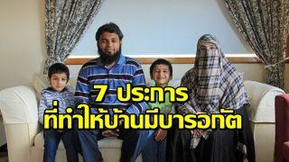 7 ประการ ที่ทำให้บ้านมีบารอกัต