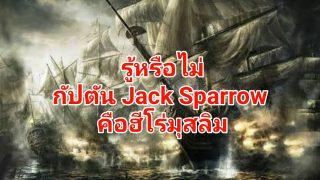 รู้หรือไม่ กัปตัน Jack Sparrow คือฮีโร่มุสลิม