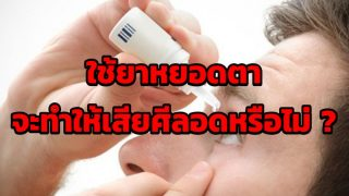 ใช้ยาตาหรือหยอดตาจะทำให้เสียศีลอดหรือไม่ ?