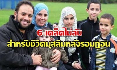 6 เคล็ดไม่ลับสำหรับชีวิตมุสลิมหลังรอมฎอน