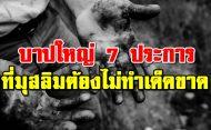 บาปใหญ่ 7 ประการ ที่มุสลิมต้องไม่ทำอย่างเด็ดขาด