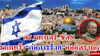 """""""ดร.มหาเดร์"""" ซัด รากเหง้า """"ก่อการร้าย"""" คืออิสราเอล โลกต้องรับรองปาเลสไตน์ และหยุดการสังหารโหด"""