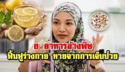 8 อาหารล้างพิษ ฟื้นฟูร่างกาย หายจากการเจ็บป่วย