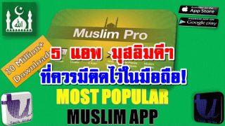 5 แอพฯมุสลิมดีๆ ที่ควรมีติดไว้ในมือถือ!