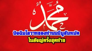 ปัจฉิมโอวาทของท่านนบีมูฮัมหมัดในฮัจญ์ครั้งสุดท้าย