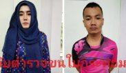 มาเลย์จับตำรวจไทยพร้อมแฟนสาว ขนใบกระท่อม เผยโทษหนักคุก 4 ปี