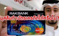มุสลิมทำบัตรเครดิตได้หรือไม่?
