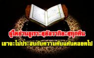 ผู้ใดอ่านซูเราะฮฺอัลวากิอะฮฺทุกคืน เขาจะไม่ประสบกับความคับแค้นตลอดไป