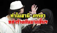 สังคมมุสลิมปัจจุบัน ทำไมสามี-ภรรยา จึงมีการหย่าร้างกันมากขึ้น ?