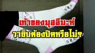 เท้าของมุสลีมะห์วายิบต้องปิดหรือไม่?