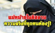 แม่หม้ายในอิสลาม ความจริงที่ทุกคนต้องรู้!
