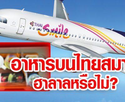 เครื่องบินไทยสมายล์ อาหารฮาลาลหรือไม่?