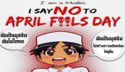 วันเมษาหน้าโง่ April Fool's Day กับหลักการอิสลาม