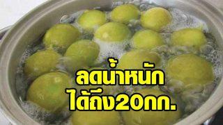 น้ำต้มมะนาว สูตรลับลดน้ำหนัก ได้ถึง 20 กิโลกรัม เห็นผลดีมากๆ