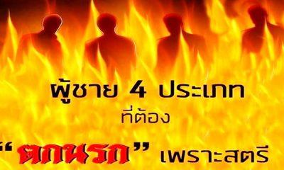ผู้ชาย 4 ประเภทที่จะต้องตกนรก.. เพราะสตรี!