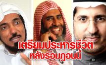 ซาอุฯ เตรียมโทษประหารชีวิต 3 นักวิชาการชื่อดังหลังรอมฎอนนี้