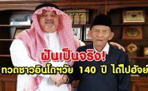 """ฝันเป็นจริง! ทวดชาวอินโดฯวัย 140 ปี อัดคลิปถึงกษัตริย์ซาอุฯ """"ยากจนแต่อยากไปหัจญ์"""""""