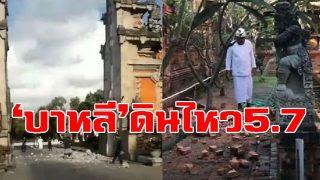 'อินโดนีเซีย'แผ่นดินไหวอีกรอบ เขย่า'บาหลี'5.7 ไม่มีเตือนภัยสึนามิ (ชมคลิป)