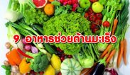 9 อาหารช่วยต้านมะเร็ง
