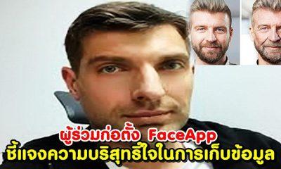 ผู้ร่วมก่อตั้ง FaceApp ออกชี้แจงความบริสุทธิ์ใจในการเก็บข้อมูล