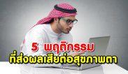 5 พฤติกรรมที่ส่งผลเสียต่อสุขภาพตา