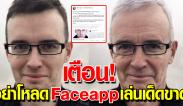 เตือน! ระวัง เล่น FaceApp แอฟหน้าแก่ อาจโดนดูดข้อมูล