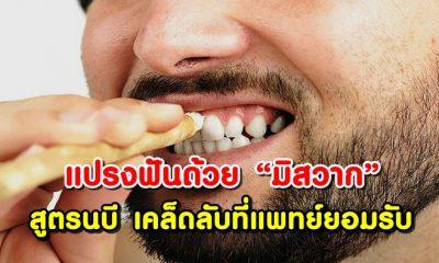 """แปรงฟันด้วย """"มิสวาก"""" ตามสูตรนบี เคล็ดลับที่แพทย์สมัยนี้ยอมรับ"""