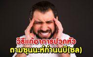 วิธีแก้อาการปวดหัว ตามซุนนะห์ท่านนบี(ซล)