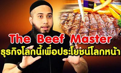 ฟิรเดาซ์ ศรัทธายิ่ง The Beef  Master ธุรกิจโลกนี้เพื่อผลประโยชน์โลกหน้า