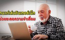 คนแก่เล่นอินเตอร์เน็ต ช่วยชะลอความจำเสื่อม