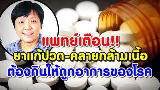 แพทย์เตือน!! ยาแก้ปวด-คลายกล้ามเนื้อ ต้องกินให้ถูกอาการของโรค