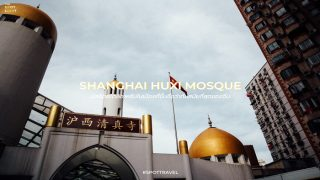 Shanghai Huxi Mosque มัสยิดในเซี่ยงไฮ้ที่ขึ้นชื่อว่าทันสมัยที่สุดของจีน