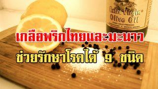 รักษา 9 อาการ ด้วย มะนาว พริกไทย และ เกลือ