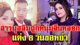 เจ้าสาวมุสลิม ถูกหนุ่มจีนหลอกแต่งงาน